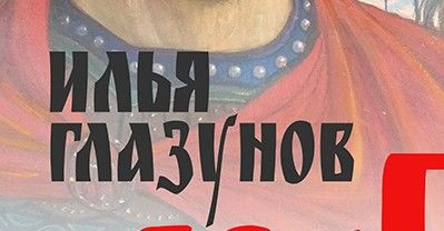 Выставка «Поле Куликово. Илья Глазунов»