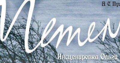 Спектакль «Метель»