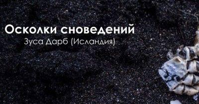 Открытие выставки «Осколки сновидений»