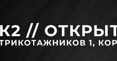 Открытие клуба «К2»