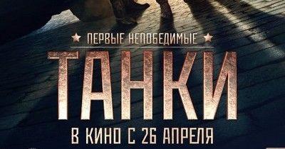 Фильм «Танки»