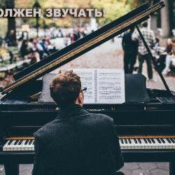 Серия уличных концертов «Город должен звучать»