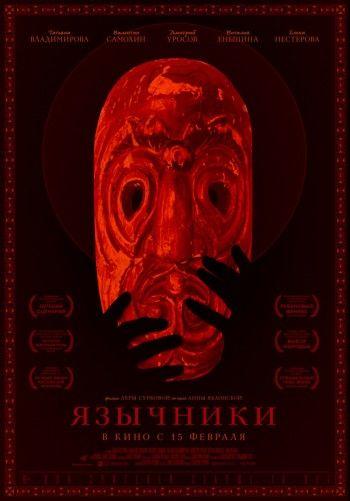 Фильм «Язычники»