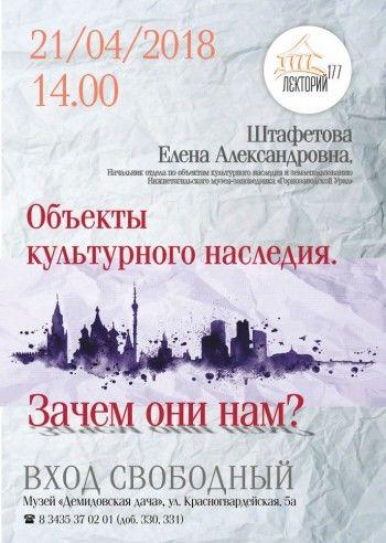 Лекция «Объекты культурного наследия. Зачем они нам?»