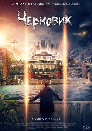 Фильм «Черновик»
