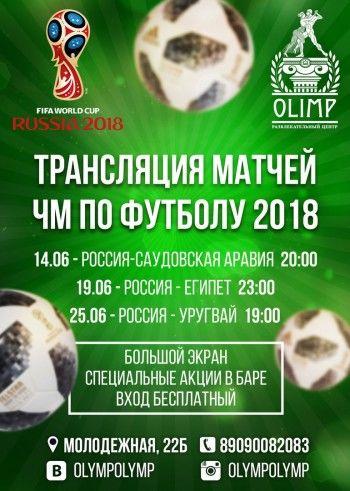 Трансляция матчей ЧМ по футболу - 2018