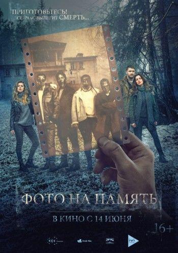 Фильм «Фото на память»
