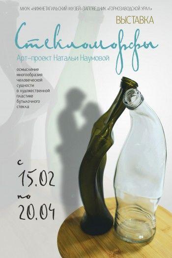 Выставка «Стекломорфы»