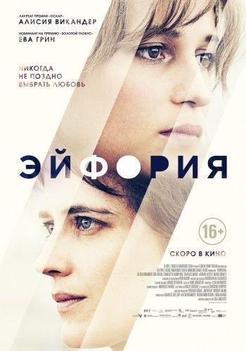 Фильм «Эйфория»
