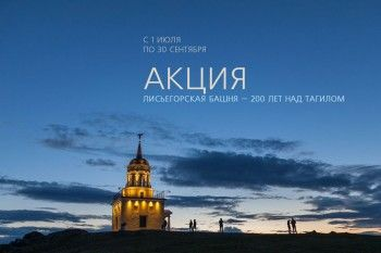 Акция «Лисьегорская башня – 200 лет над Тагилом»
