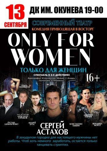 Спектакль «Только для женщин»