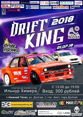 Соревнования по дрифту «DRIFT KING»