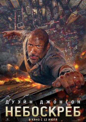 Фильм «Небоскрёб»