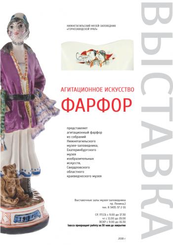 Открытие выставки «Агитационный фарфор»