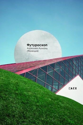 Открытие выставки «Футуроскоп»
