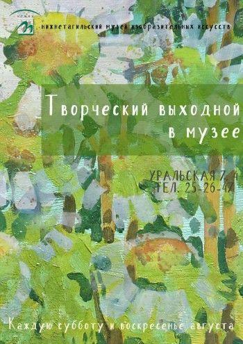Лекция о художнике Павле Голубятникове