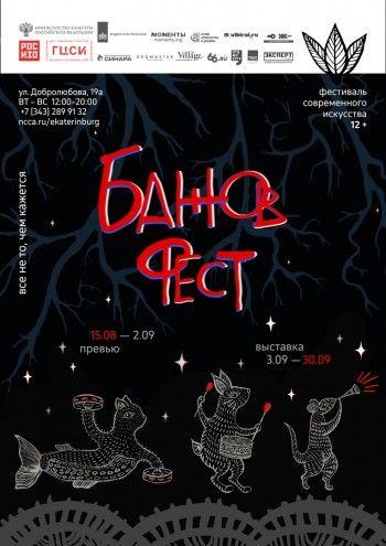 Фестиваль современного искусства «Бажов-Фест»