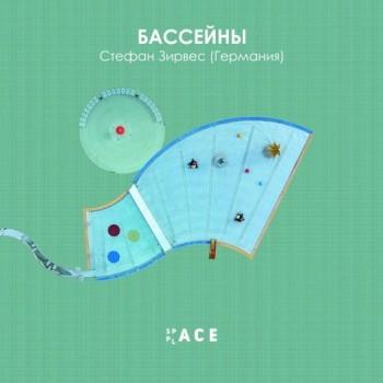 Открытие выставки «Бассейны»