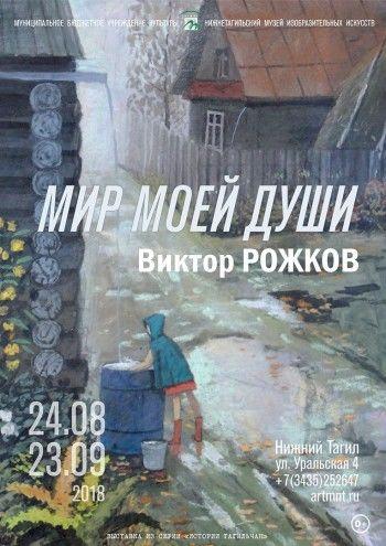Открытиевыставки Виктора Рожкова «Истории тагильчан»