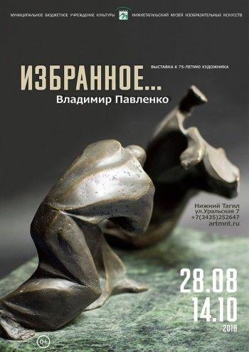 Выставка Владимира Павленко «Избранное...»