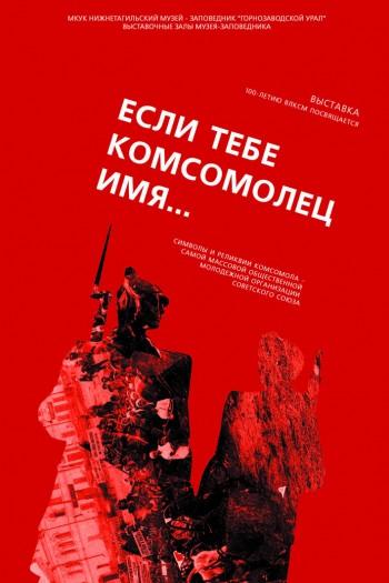 Открытие выставки «Если тебе комсомолец имя»