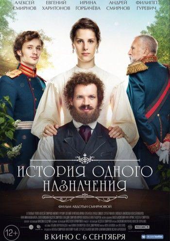 Фильм «История одного назначения»