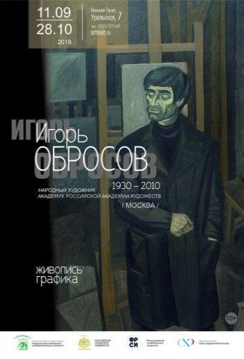 Выставка работ Игоря Обросова