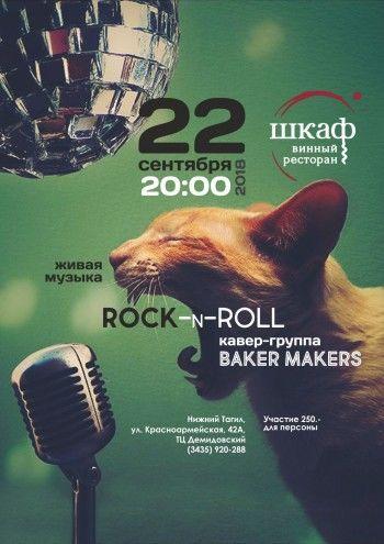Вечер рок-н-ролла с Baker Makers