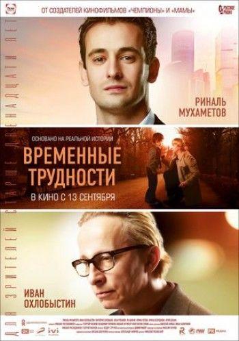 Фильм «Временные трудности»