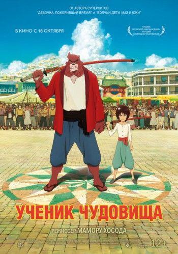 Фильм «Ученик чудовища»