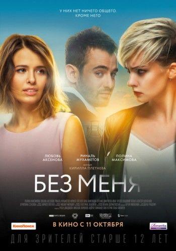 Фильм «Без меня»