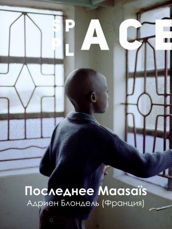 Открытие выставки «Последнее Maasaïs»