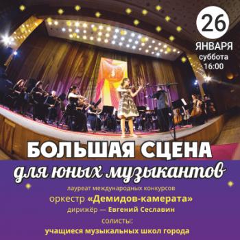 Проект «Большая сцена для юных музыкантов»