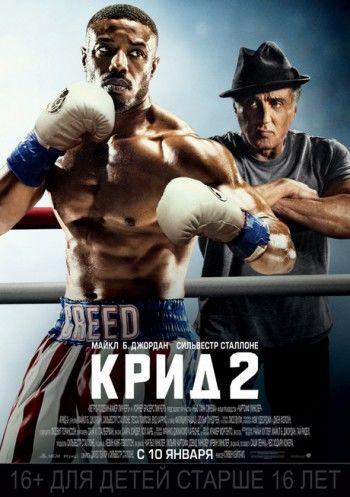 Фильм «Крид-2»