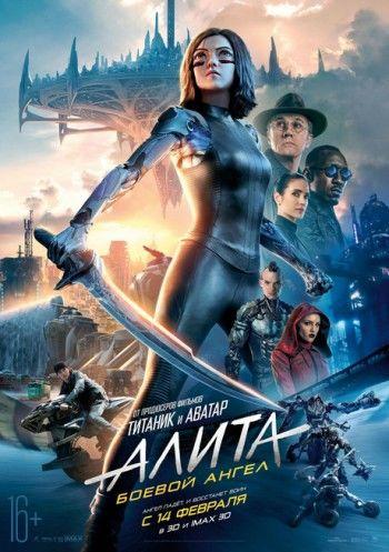 Фильм «Алита: Боевой ангел»
