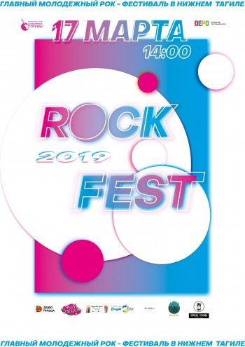 Roсk-Fest-2019