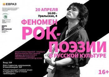 Лекция «Феномен рок-поэзии в русской культуре»