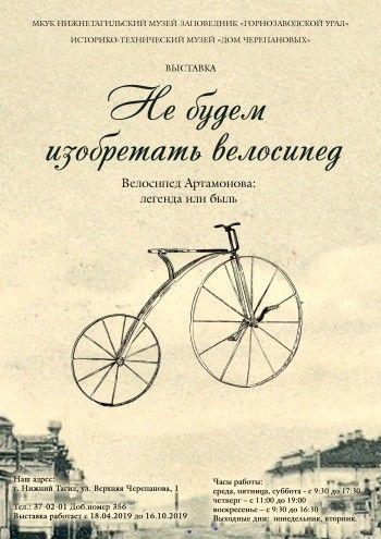 Выставка «Не будем изобретать велосипед»