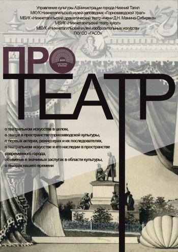 Выставка «Про театр»
