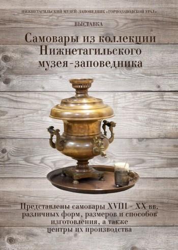 Выставка «Самовары из коллекции Нижнетагильского музея-заповедника»