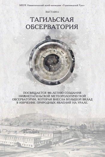 Выставка «Тагильская обсерватория»