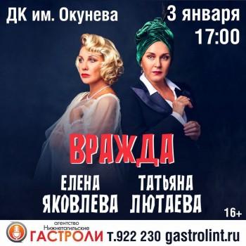 Спектакль «Вражда»