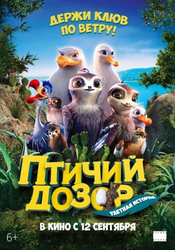 Мультфильм «Птичий дозор»