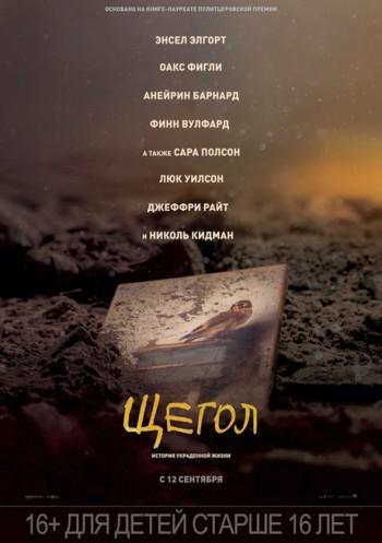 Фильм «Щегол»