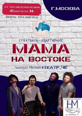Спектакль «Мама на востоке»
