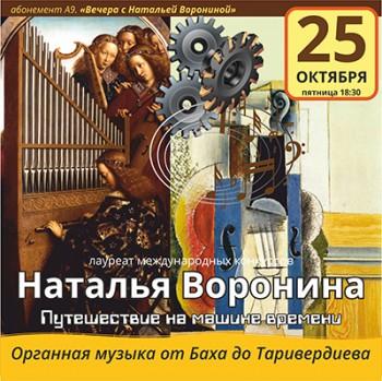 Концерт «Путешествие на машине времени»