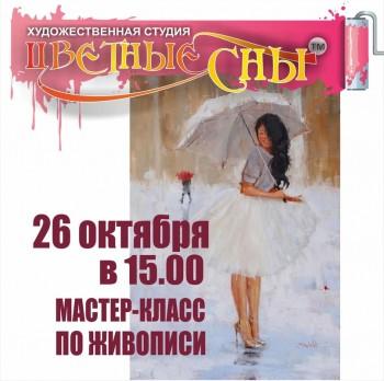 Мастер-класс по созданию картины «Белый зонтик»