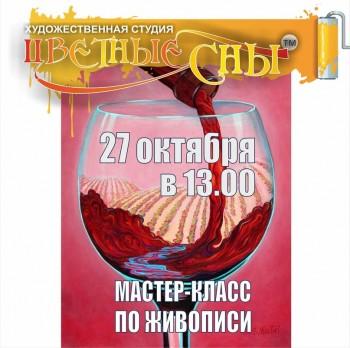 Мастер-класс по созданию картины «Бокал вина»
