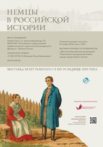 Выставка «Немцы в российской истории»