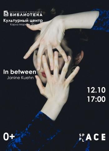 Открытие выставки «Между»